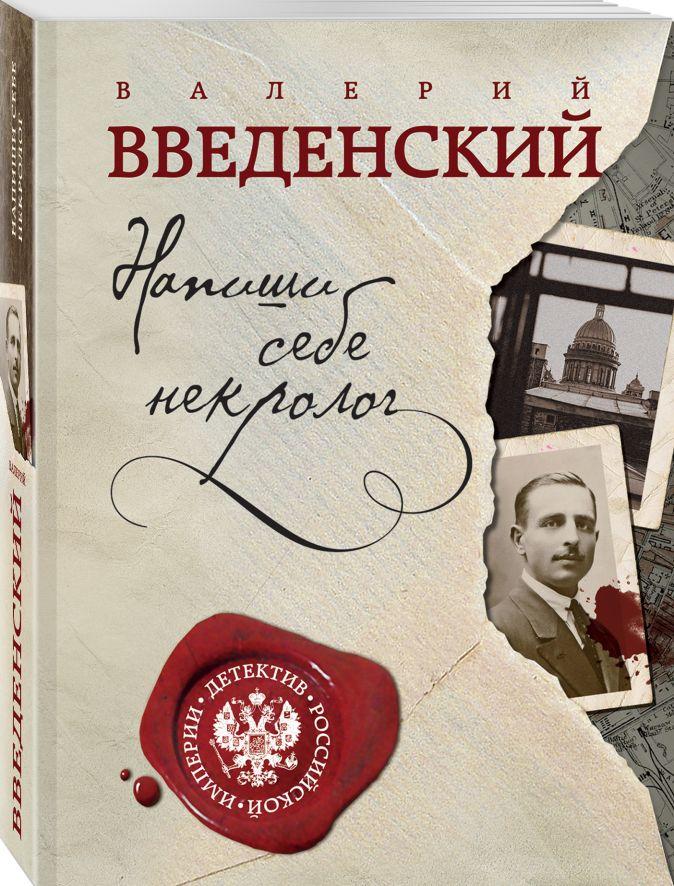 Валерий Введенский - Напиши себе некролог обложка книги