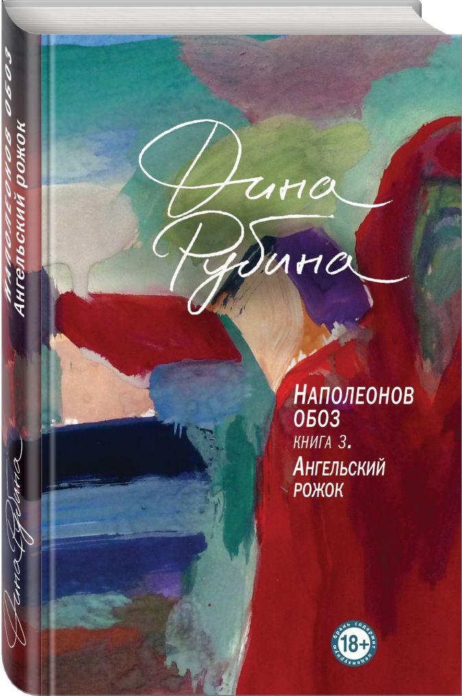 Дина Рубина - Наполеонов обоз. Книга 3: Ангельский рожок обложка книги