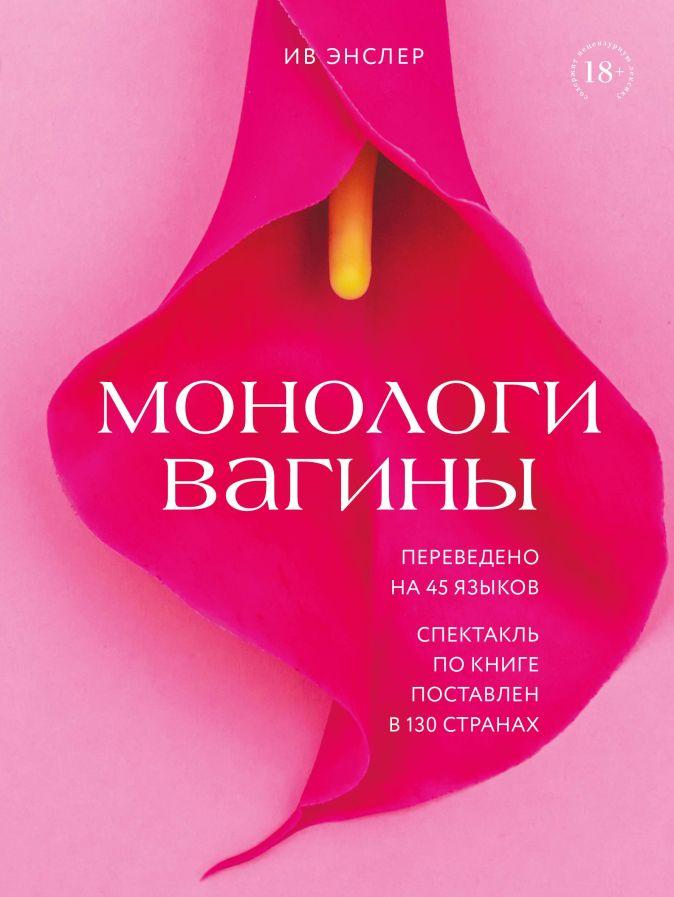 Ив Энслер - Монологи вагины обложка книги