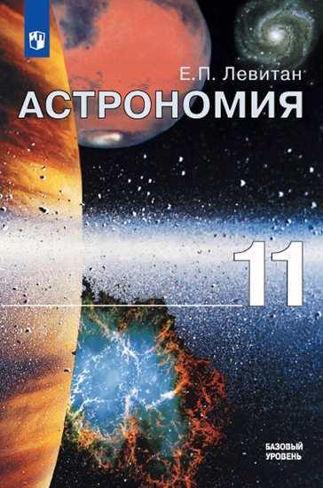 Левитан. Астрономия. 11 класс. Базовый уровень. Учебник. ( Левитан Ефрем Павлович  )