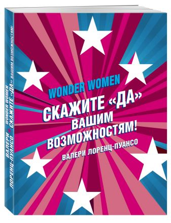 Валери Лоренц-Пуансо - Wonder Women: скажите «ДА» вашим возможностям! обложка книги