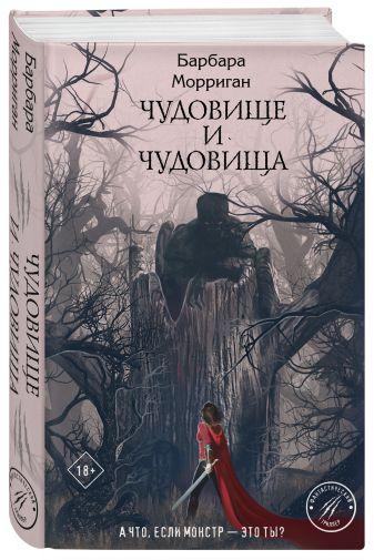 Барбара Морриган - Чудовище и чудовища обложка книги