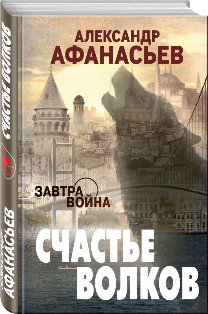 Александр Афанасьев - Счастье волков обложка книги
