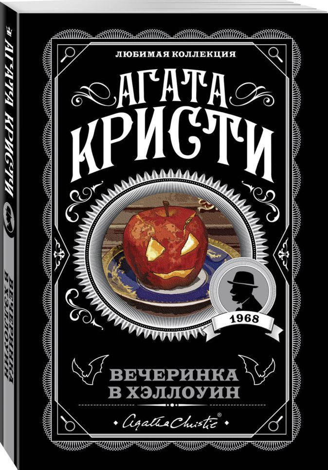 Агата Кристи - Вечеринка в Хэллоуин обложка книги