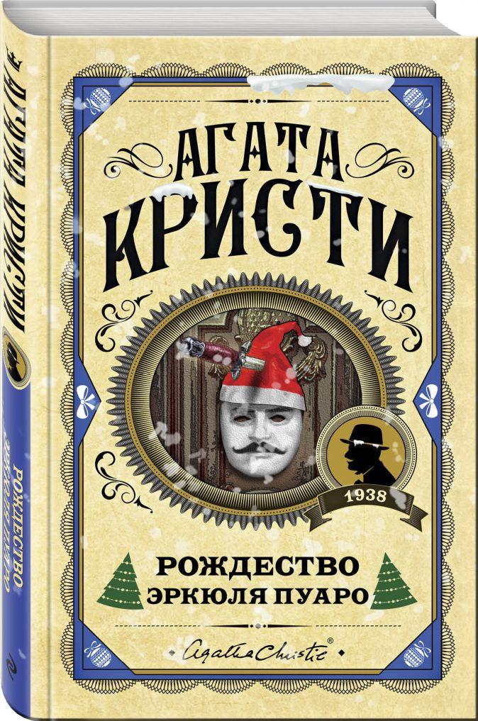 Агата Кристи - Рождество Эркюля Пуаро обложка книги