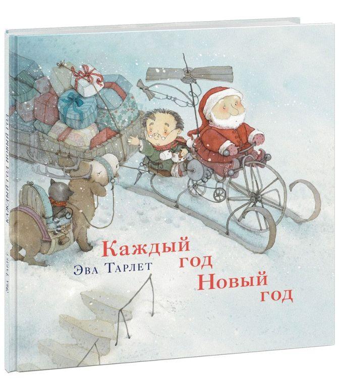 Тарлет Э.; Пер. с нем. Д. Налепиной - Каждый год Новый год обложка книги
