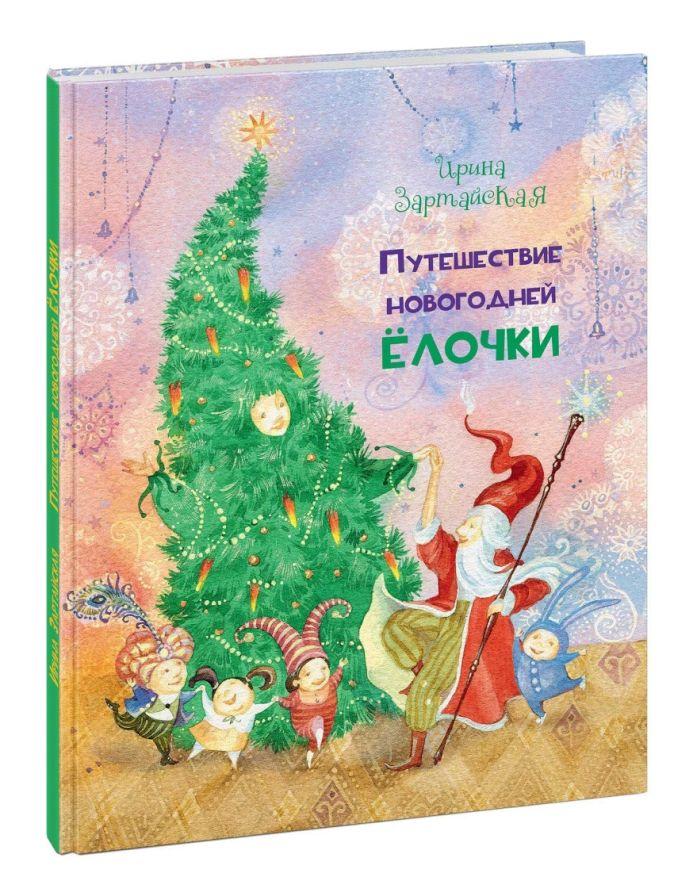 Зартайская И.В. - Путешествие новогодней Ёлочки обложка книги