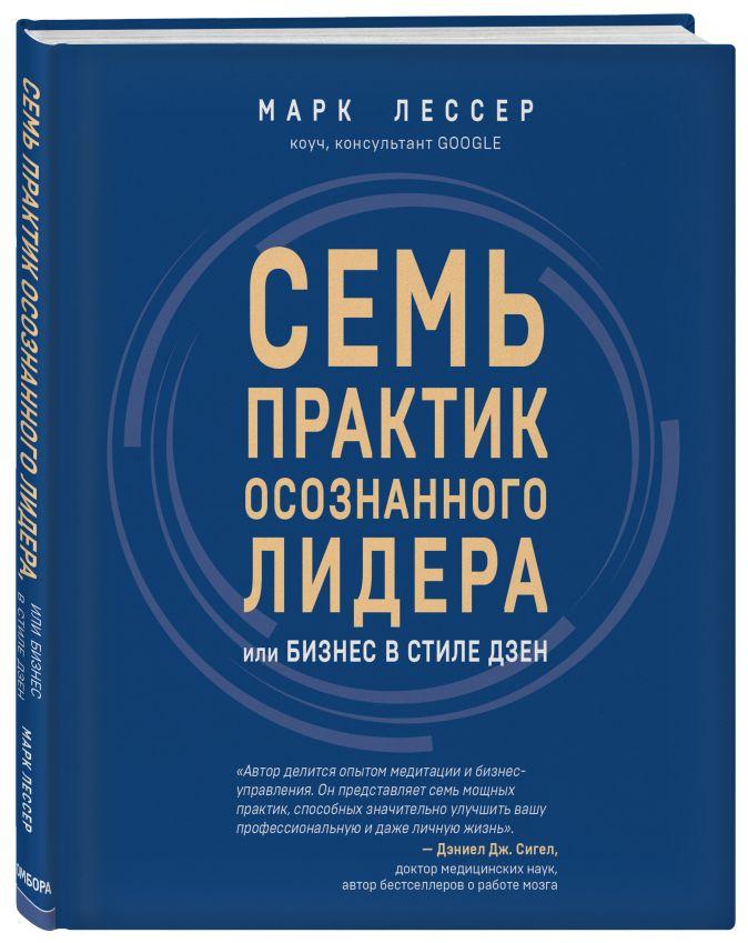 Марк Лессер - 7 практик осознанного лидера или Бизнес в стиле дзен обложка книги