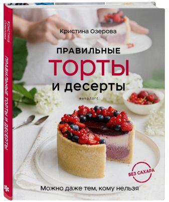 Кристина Озерова - Правильные торты и десерты без сахара обложка книги