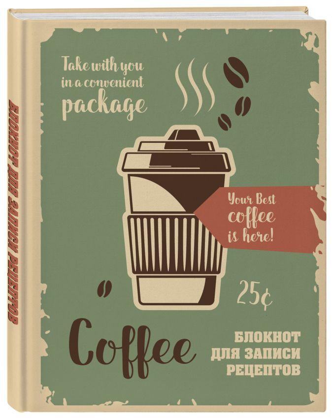 Блокнот для записи рецептов (Кофе)