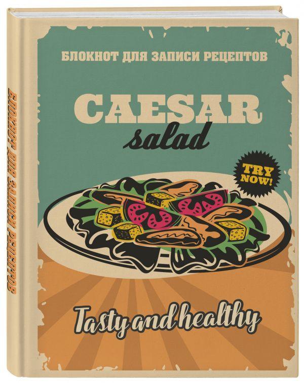 Блокнот для записи рецептов (Цезарь) афанасьева наталия блокнот для записи рецептов я худею овощи
