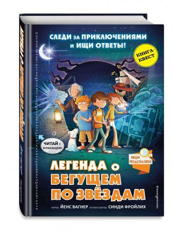 """Йенс Вагнер - Легенда о """"Бегущем по звёздам"""" обложка книги"""
