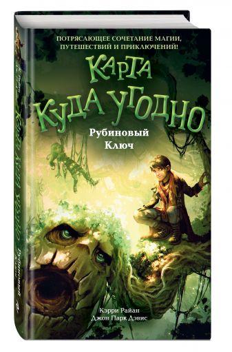 Кэрри Райан, Джон Парк Дэвис - Рубиновый Ключ обложка книги