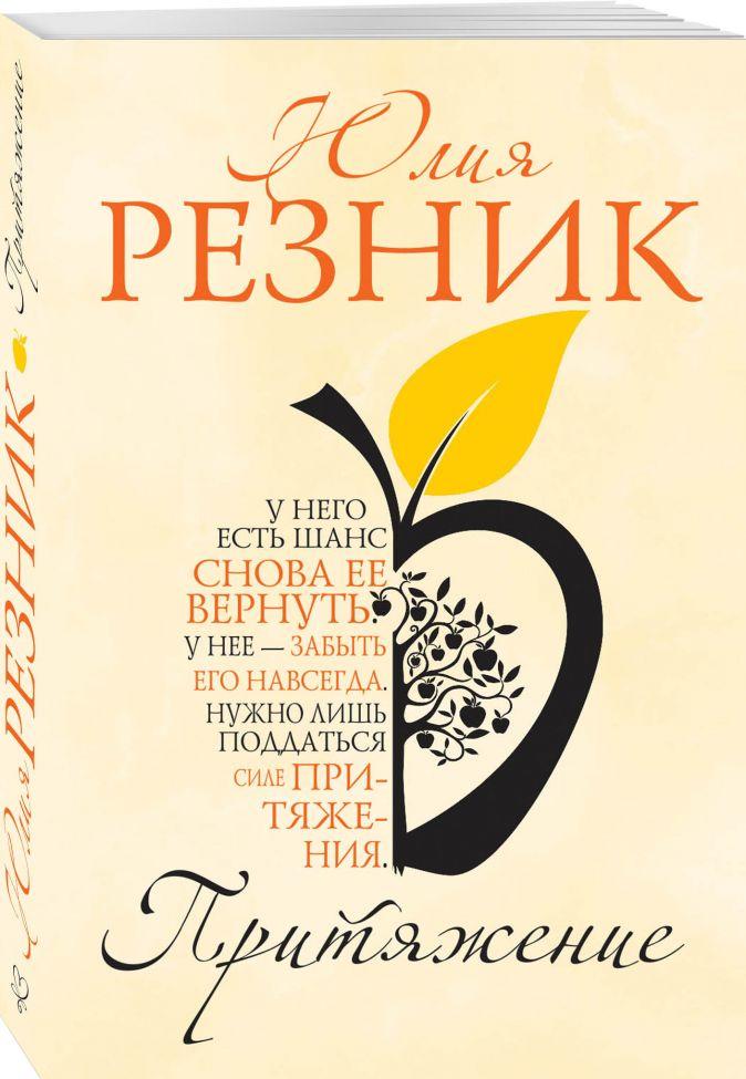 Юлия Резник - Притяжение обложка книги