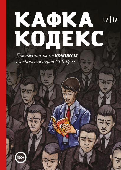 Кафка-Кодекс - фото 1