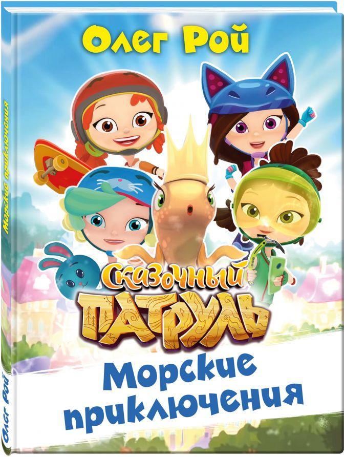 Олег Рой - Морские приключения обложка книги