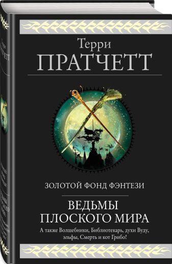 Терри Пратчетт - Ведьмы Плоского мира обложка книги