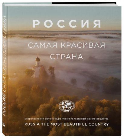 Россия самая красивая страна (фотоальбом 2) - фото 1