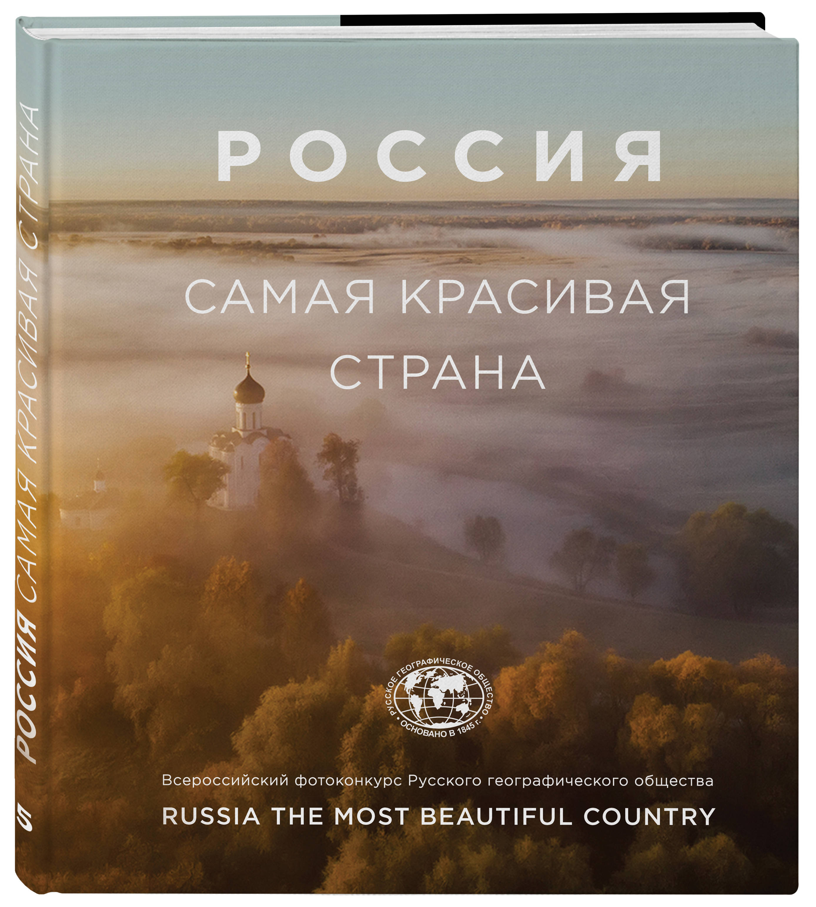 Фото - Россия самая красивая страна (фотоальбом 2) илья каверин николай бухарин перед судом истории…