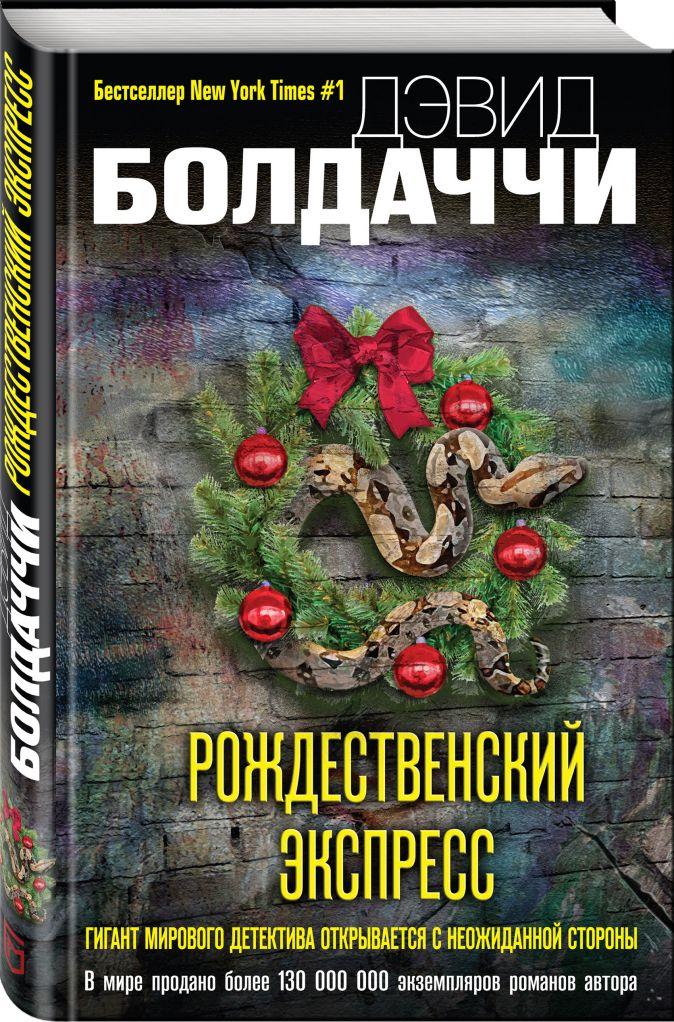 Дэвид Болдаччи - Рождественский экспресс обложка книги
