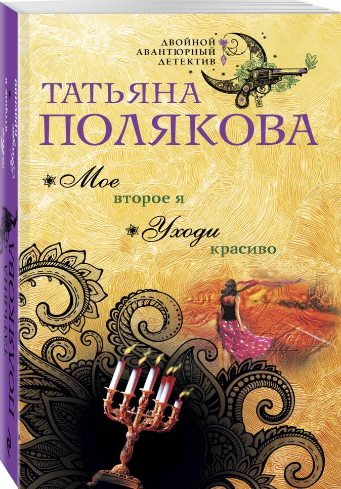 Татьяна Полякова - Мое второе я. Уходи красиво обложка книги