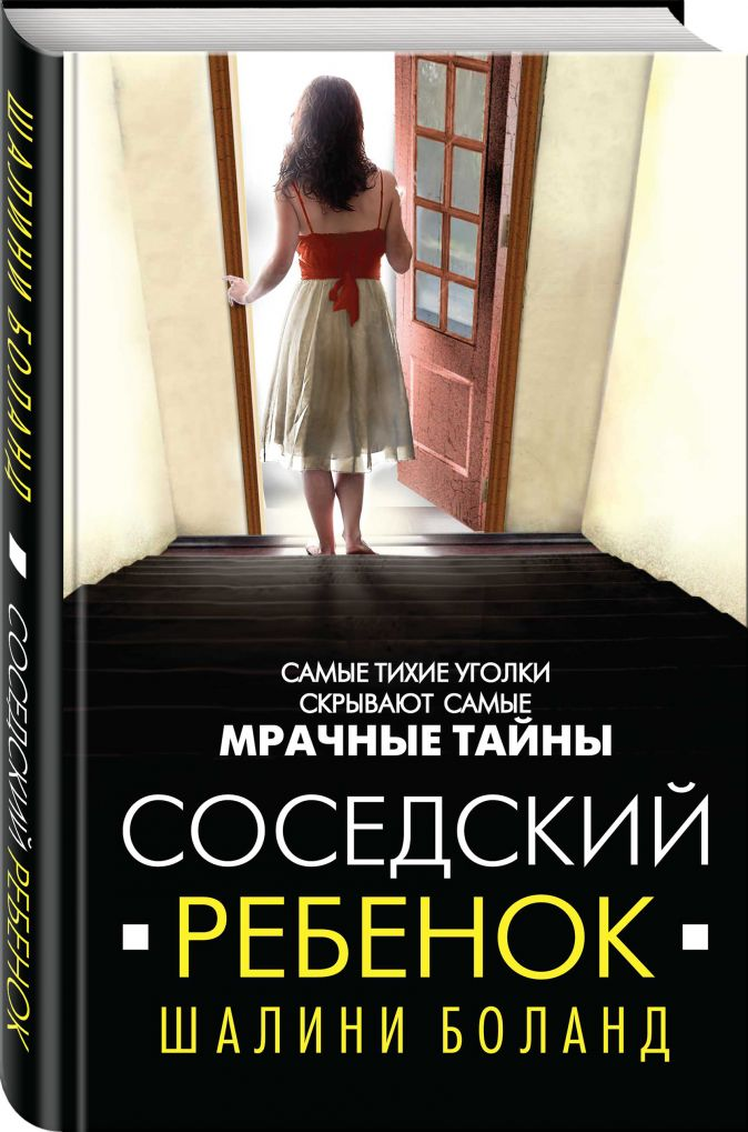 Шалини Боланд - Соседский ребенок обложка книги