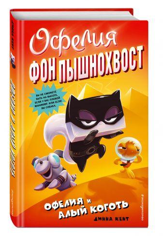 Динна Кент - Офелия и Алый Коготь (выпуск 2) обложка книги