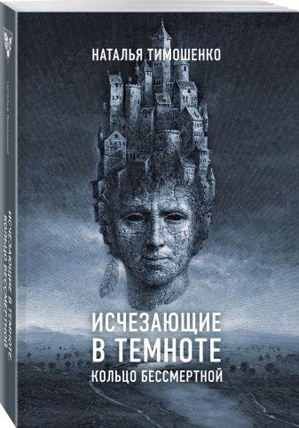 Наталья Тимошенко - Исчезающие в темноте. Кольцо бессмертной обложка книги
