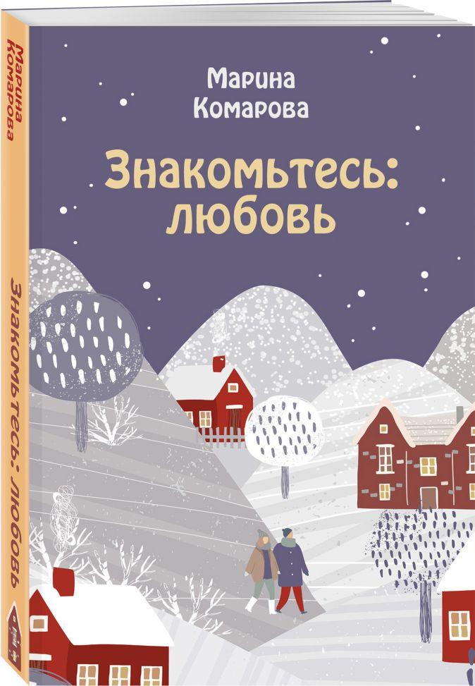 Знакомьтесь: любовь Марина Комарова