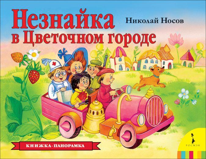 Носов Н.Н. - Незнайка в Цветочном городе (панорамка) (рос) обложка книги