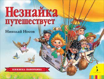 Носов Н.Н. - Незнайка путешествует (панорамка) (рос) обложка книги