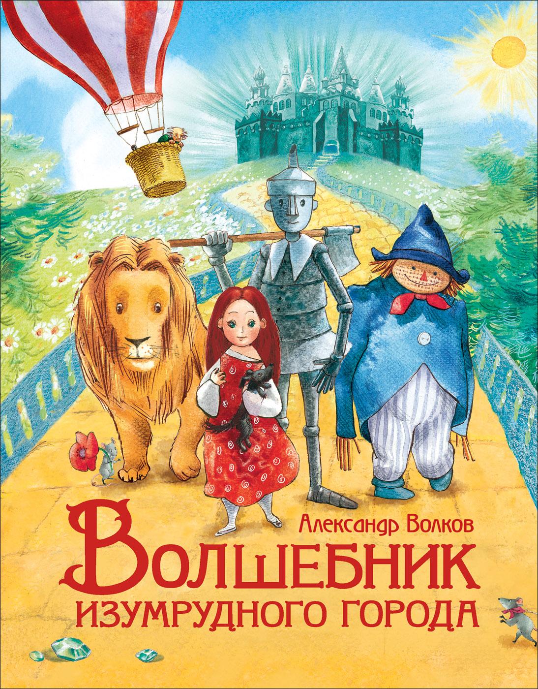 Волков А. М. Волков А. Волшебник Изумрудного города (Любимые детские писатели) цена в Москве и Питере