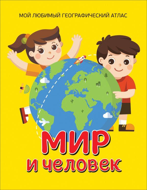 Гальцева С. Н. Мир и человек. Мой любимый географический атлас росмэн энциклопедия мой любимый географический атлас мир и человек