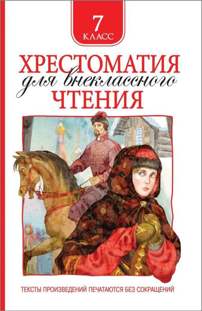 Лермонтов М. Ю., Гоголь Н. В. И и др. - Хрестоматия для внеклассного чтения 7 класс обложка книги