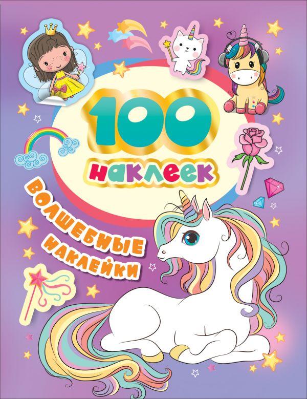 100 наклеек. Волшебные наклейки цена 2017