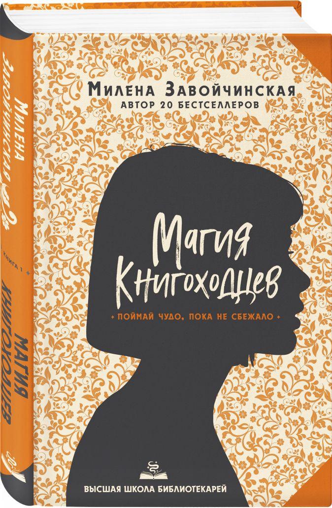 Милена Завойчинская - Высшая школа библиотекарей. Магия книгоходцев обложка книги