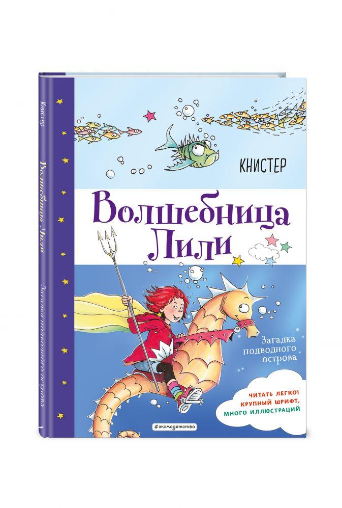 КНИСТЕР - Загадка подводного острова (выпуск 5) обложка книги