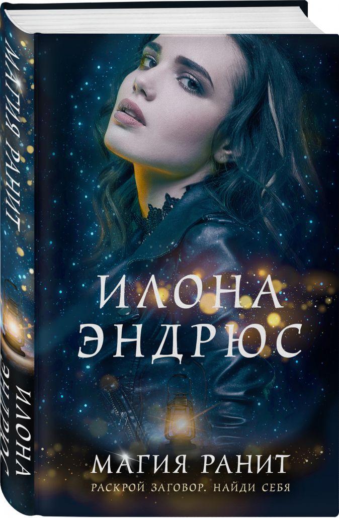 Илона Эндрюс - Магия ранит обложка книги