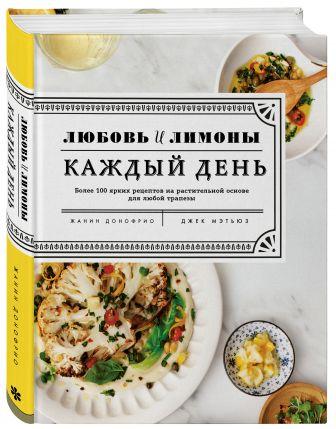 Жанин Донофрио - Любовь и лимоны. Каждый день. Более 100 ярких рецептов на растительной основе для любой трапезы обложка книги