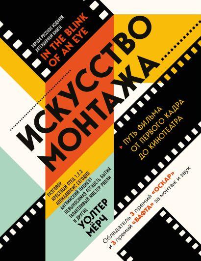 Искусство монтажа: путь фильма от первого кадра до кинотеатра - фото 1