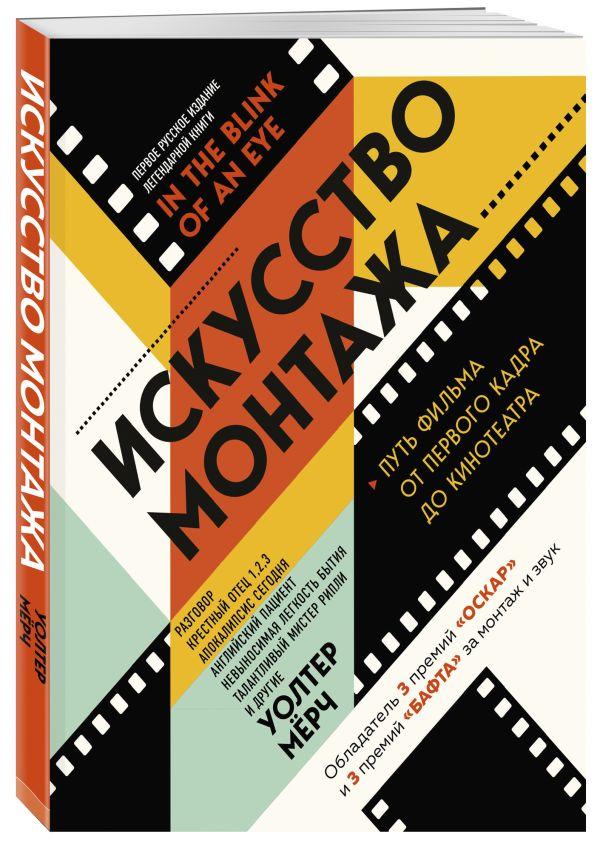 Искусство монтажа: путь фильма от первого кадра до кинотеатра ( Мёрч Уолтер  )
