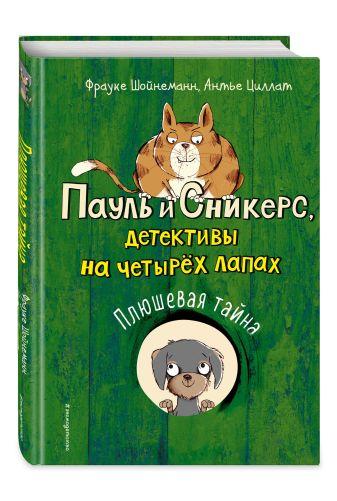 Фрауке Шойнеманн, Антье Циллат - Плюшевая тайна (выпуск 3) обложка книги