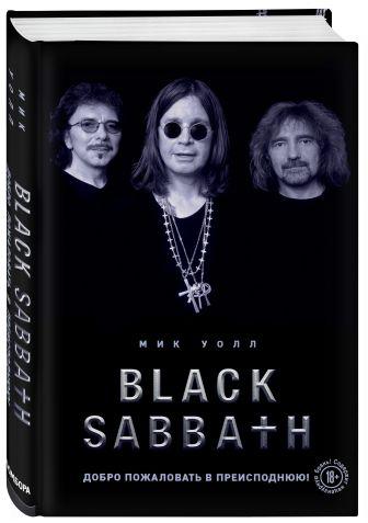 Мик Уолл - Black Sabbath. Добро пожаловать в преисподнюю! обложка книги