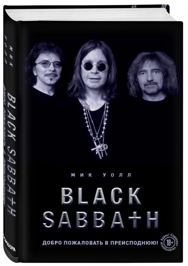Black Sabbath. Добро пожаловать в преисподнюю! фото