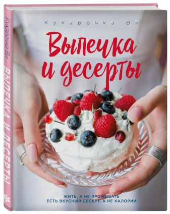 Настя Вэрайети - Кухарочка Ви. Выпечка и десерты обложка книги