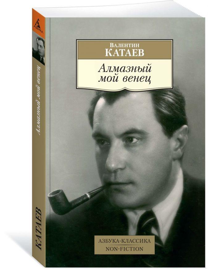 Катаев В. - Алмазный мой венец обложка книги