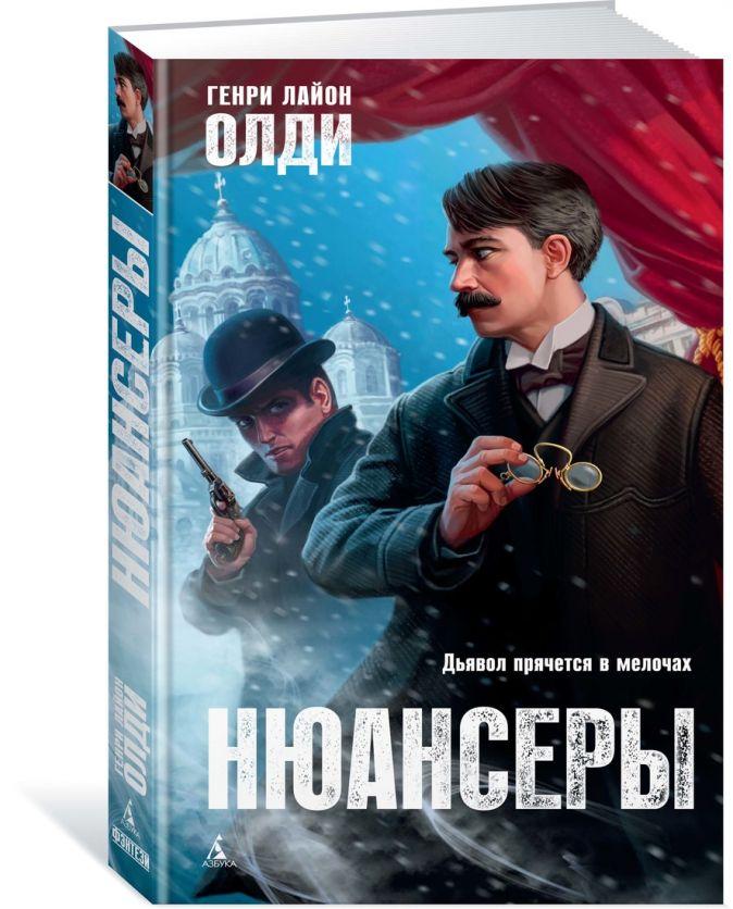 Олди Г.Л. - Нюансеры обложка книги