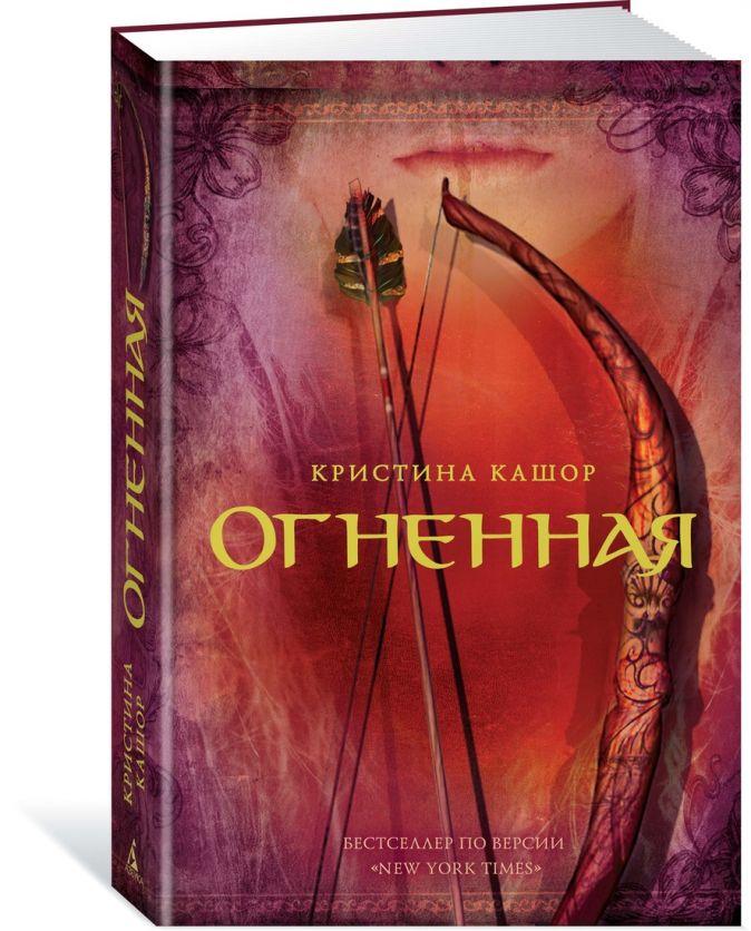 Кашор К. - Огненная обложка книги