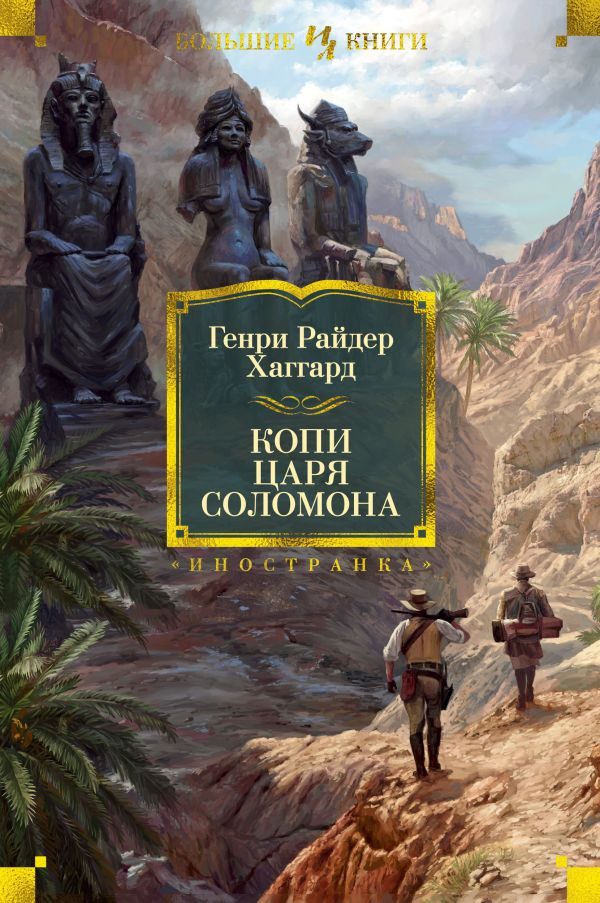 Хаггард Генри Райдер Копи царя Соломона