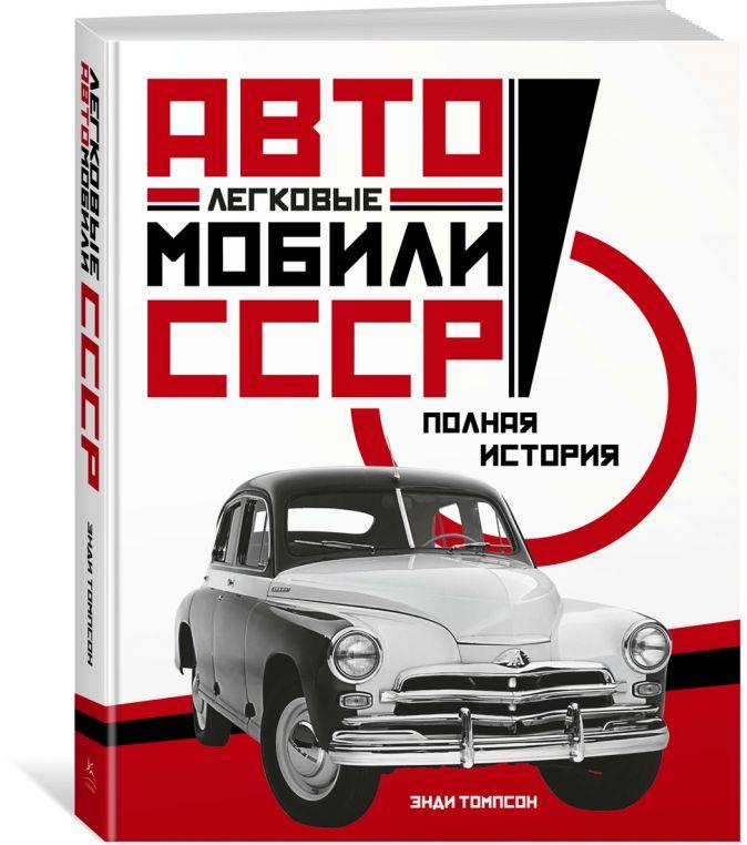 Томпсон Э. - Легковые автомобили СССР. Полная история обложка книги